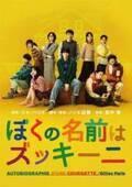 平田満、稲葉友、上村海成、本多力が熱い思いを語る 舞台「ぼくの名前はズッキーニ」コメントが到着