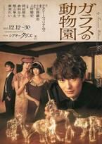 岡田将生、倉科カナら演じる家族の姿が 舞台『ガラスの動物園』ビジュアル公開