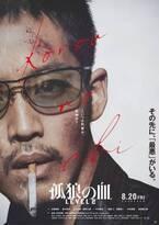 「こいつは刑事か、死神か?」 松坂桃李主演『孤狼の血 LEVEL2』ティザービジュアル公開
