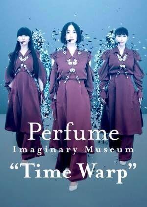 "「Perfume Imaginary Museum ""Time Warp""」"