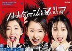 TEAM SHACHI 大黒柚姫ら12名が出演 劇団ズッキュン娘第15回公演『ハリケーン・マリア』開催決定