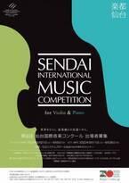 若き音楽家の登竜門 第8回「仙台国際音楽コンクール」実施概要発表