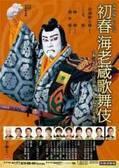 次の世代にも日本の伝統文化が支えられるように―古典芸能中心の海老蔵歌舞伎、本日開幕