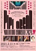 バレンタインデーにはパイプオルガンがよく似合う トリフォニーホール パイプオルガン・バレンタイン・コンサート2021