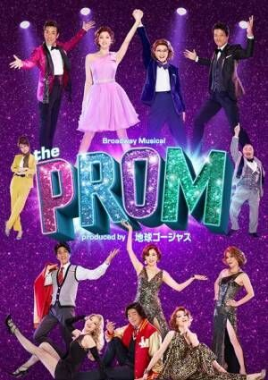 Broadway Musical『The PROM』Produced by 地球ゴージャス
