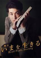 佐藤隆太が新キャストとともにおくる不朽の名作『いまを生きる』開幕