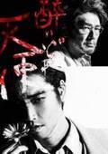 桐谷健太、高橋克典らのドラマチックな表情が 舞台「醉いどれ天使」ビジュアル公開