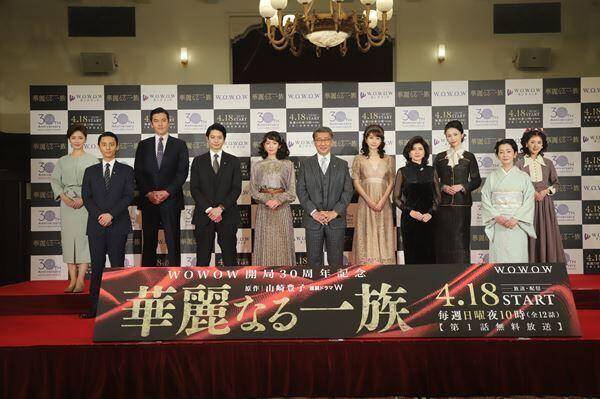 『連続ドラマW 華麗なる一族』記者発表会 (c)WOWOW
