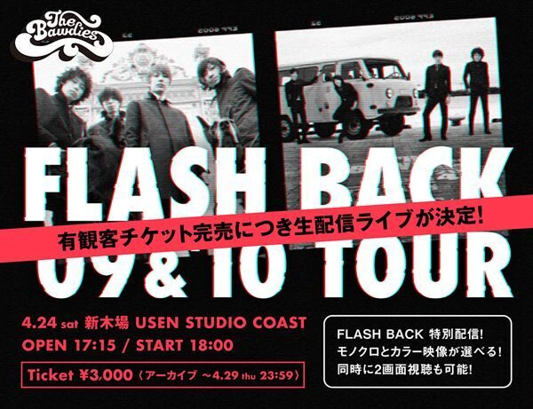 THE BAWDIES、『FLASH BACK '09 & '10TOUR』ファイナル公演をモノクロとカラーで生配信