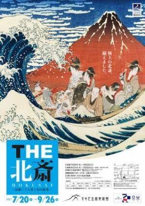 特別展「THE北斎 ー冨嶽三十六景と幻の絵巻ー」