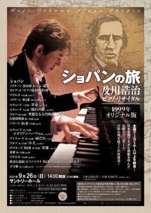 及川浩治ピアノ・リサイタル「ショパンの旅」1999年オリジナル版