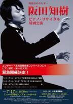 「エリザベート王妃国際音楽コンクール」の余韻がここに! 阪田知樹ピアノ・リサイタル特別公演