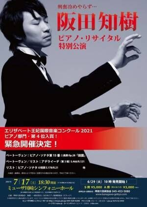 阪田知樹ピアノ・リサイタル特別公演