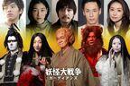 大森南朋、安藤サクラ、大倉孝二、三浦貴大、大島優子が特殊メイクで妖怪に 『妖怪大戦争 ガーディアンズ』追加キャスト発表