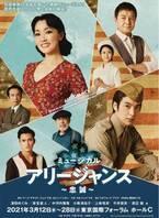 第二次世界大戦下に生きる日系人家族の葛藤を描く、ミュージカル『アリージャンス~忠誠~』 注目の日本版が開幕