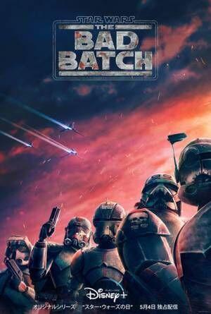 『スター・ウォーズ:バッド・バッチ』 (C) 2021 TM & (C) Lucasfilm Ltd. All Rights Reserved.