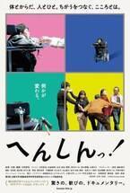 映画のプロたちが絶賛 「PFFアワード2020」グランプリ作品『へんしんっ!』6月下旬公開決定
