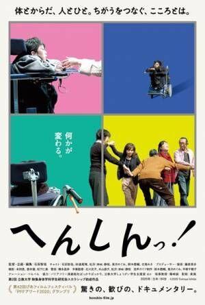 『へんしんっ!』 (C)2020 Tomoya Ishida