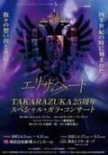 歴代エリザベート出演メンバーが集結! 『エリザベート TAKARAZUKA25周年スペシャル・ガラ・コンサート』出演者決定