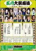 爽やかな演目揃いの『五月大歌舞伎』、いよいよ開幕