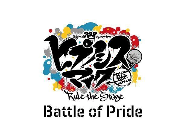 「『ヒプノシスマイク-Division Rap Battle-』Rule the Stage -Battle of Pride-」 (C)『ヒプノシスマイク-Division Rap Battle-』Rule the Stage 製作委員会