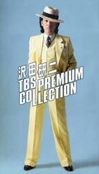 沢田研二が『ザ・ベストテン』でヒット曲を熱唱! ソロ活動50周年記念DVD BOX、トレーラー映像第3弾公開