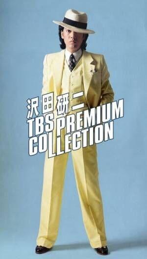 DVD BOX『沢田研二 TBS PREMIUM COLLECTION』ジャケット
