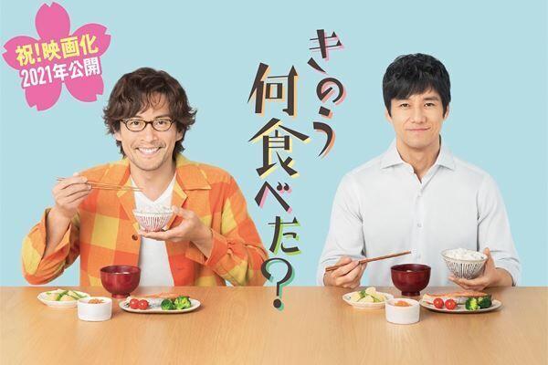 「きのう何食べた?」映画化発表 (c)2021劇場版「きのう何食べた?」製作委員会