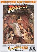 インディ・ジョーンズの冒険が4DXでよみがえる! 『レイダース 失われたアーク《聖櫃》4DX』公開決定