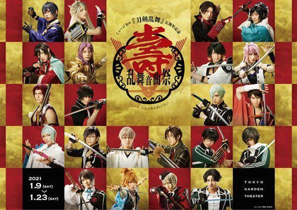 『五周年記念 壽 乱舞音曲祭』 (c)ミュージカル『刀剣乱舞』製作委員会