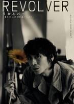 安田章大がゴッホを演じる舞台「リボルバー」に池内博之、北乃きい、東野絢香ら出演決定&ビジュアル公開
