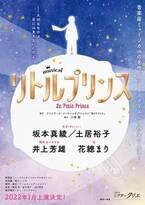 音楽座ミュージカル「リトルプリンス」2022年1月上演 王子役は坂本真綾&土居裕子、飛行士・キツネ役を井上芳雄、花役は花總まり