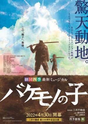 三井不動産創立80周年記念公演 劇団四季オリジナルミュージカル『バケモノの子』