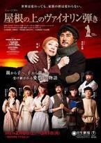 市村正親主演の名作ミュージカル『屋根の上のヴァイオリン弾き』本日開幕
