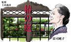 【おとな向け映画ガイド】女優たちの圧巻の演技、凛とした富司純子『椿の庭』、熱情を秘めたケイト・ウィンスレット『アンモナイトの目覚め』、今週はこの2本をおすすめ。