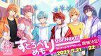 すとぷり、2年ぶりメットライフドーム公演『すとろべりーめもりー Vol.Next!!』8月に2Days開催