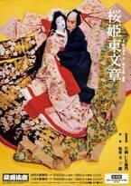 『桜姫東文章』新デザインのポスター販売決定