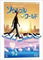 ディズニー&ピクサー最新作『ソウルフル・ワールド』日本語版予告&ポスター公開!