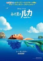 ディズニー&ピクサー最新作『あの夏のルカ』6月18日公開決定 予告編&ポスター公開