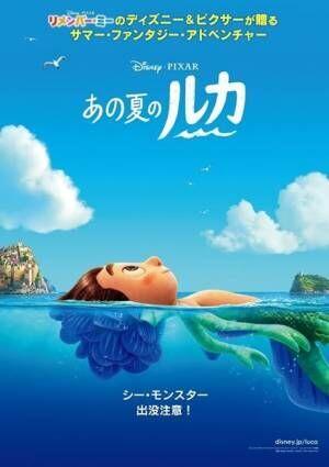 『あの夏のルカ』 © 2021 Disney/Pixar. All Rights Reserved.