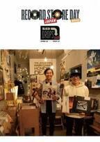 くるり、『RECORD STORE DAY JAPAN』アンバサダーに就任 『天才の愛』『thaw』LP盤リリース決定