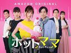 西野七瀬がママ、千葉雄大がパパ役に Amazon Prime Videoにてオリジナルドラマ『ホットママ』配信決定