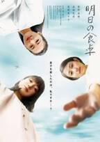 菅野美穂主演『明日の食卓』劇場公開から2週間後、3つのプラットフォームで配信へ