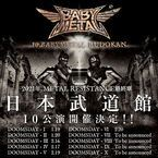 BABYMETAL、日本武道館10公演のチケットオフィシャル先行とプレリザーブの詳細発表