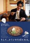 橘ケンチ(EXILE / EXILE THE SECOND)参加、福井嶺北のそばの魅力を発信する『ふくいとそば。』ポスターが2月1日より掲出開始