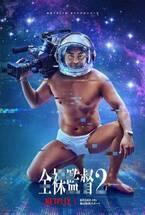 恒松祐里演じる新たなヒロイン誕生のきっかけが 『全裸監督 シーズン2』第1弾予告映像&キーアート公開