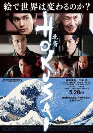 『HOKUSAI』新ポスタービジュアル (C)2020 HOKUSAI MOVIE