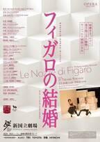 """悲劇の『トスカ』か喜劇の『フィガロの結婚』か 新国立劇場オペラの""""名作の森""""を見逃すな!"""