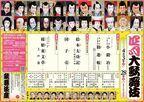 白鸚と幸四郎の弁慶親子共演、仁左衛門と玉三郎の「清玄桜姫」ほか歌舞伎座『四月大歌舞伎』の見どころ
