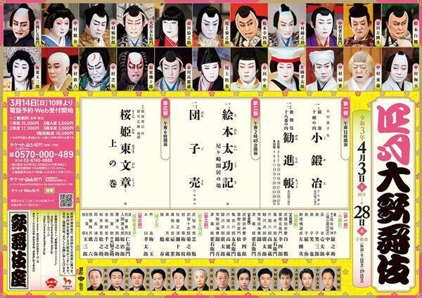 歌舞伎座『四月大歌舞伎』